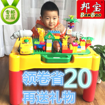 多功能积木桌 大颗粒拼装积木 邦宝9038早教益智儿童玩具1-6岁