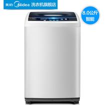 Midea/美的 MB80-eco11W 8公斤智能家用波轮 全自动洗衣机大容量
