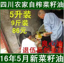 【5天内现榨】16年5月新黄菜籽油四川菜籽油 农家自榨菜油 纯正