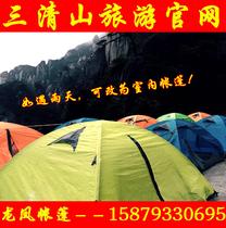 三清山帐篷出租住宿山顶露营热水被褥看日出晚霞含早餐(龙凤山庄)