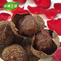 【2016年新货上市】荔枝干 核小肉厚 900g(450g*2包)福建莆田特产