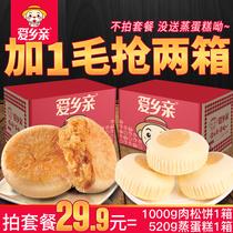 爱乡亲肉松饼整箱传统糕点零食批发1000g早餐面包小吃零食品