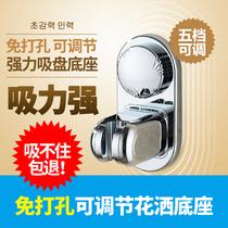 强力花洒底座吸盘式免打孔花洒支架可调节浴室淋浴喷头支架固定座