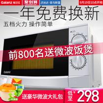 Galanz/格兰仕 P70D20P-N9(W0)微波炉家用转盘机械式小型迷你20升