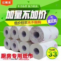 厨房用纸 吸油吸水清洁纸巾 擦手纸 卫生纸 卷筒纸 8卷 包邮