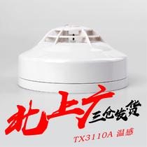 泰和安JTW-ZDM-TX3110A型点型感温火灾探测器消防编码型温感