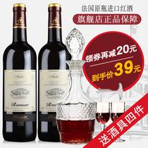 法国原瓶进口红酒 送醒酒器酒杯罗莎田园干红葡萄酒2支装750ml*2