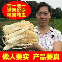 竹荪 干货 野生新鲜长裙农家特产天然肉厚无硫食用菌井冈山竹笙
