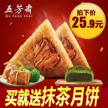 正宗嘉兴特产五芳斋粽子真空美味鲜肉粽子100g*6只端午节棕子包邮