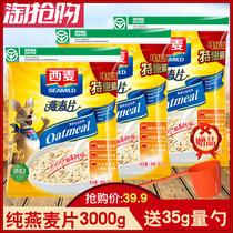 (送量勺)西麦 纯燕麦片1000克x3袋 共6斤 不添加蔗糖 即食 澳洲麦