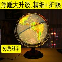 立体凹凸浮雕地球仪30cm高清 地形带LED台灯大号学生用32摆件书房