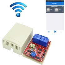 wifi控制开关/7-24V智能板/手机APP远程遥控智能开关/2路远程控制