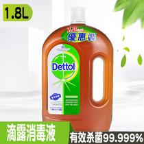 香港正品滴露洗内衣物地板家用消毒液1800ml宠物家居除菌液1.8L
