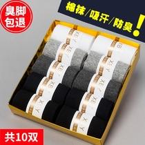 袜子男棉袜中筒袜薄款低帮冬季纯棉男士防臭短袜10双短筒夏季男袜