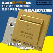 酒店宾馆低频T5557高频M1IC感应卡专用插卡取电开关40A LED带延时