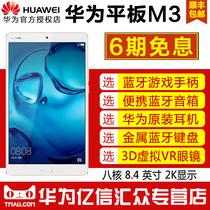 免息送礼 Huawei/华为 M3平板电脑 八核8.4英寸4G通话电手机WIFI