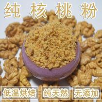 纯熟核桃粉 现磨即食核桃仁粉 核桃泥 可搭配芝麻粉 500g 1斤包邮