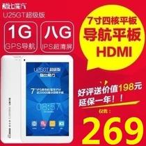 酷比魔方 U25GT超极版 WIFI 8GB四核超级版7寸IPS平板电脑GPS导航