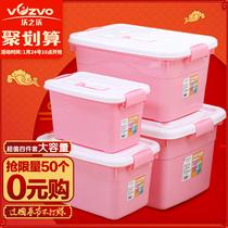 沃之沃家用手提款收纳箱加厚塑料整理箱储物箱桌面收纳盒4件套