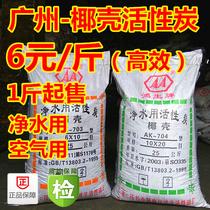 椰壳活性炭 散装椰壳活炭除甲醛装修除异味净水用活性碳 食用级