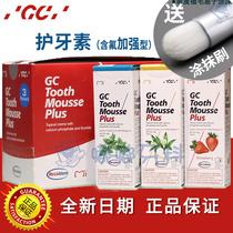 日本进口GC成人含氟加强型护牙素tooth plus正畸白斑脱矿防蛀