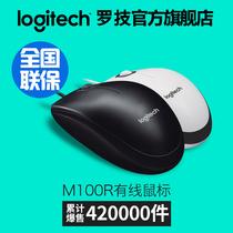 罗技M100R有线鼠标办公台式笔记本电脑家用游戏电竞包邮