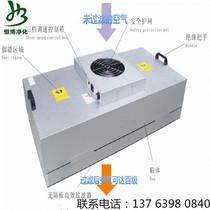 恒博 工业FFU空气净化器PM2.5医院无尘室净化设备洁净棚 厂家直销
