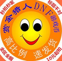 地下城与勇士游戏币网通北京一区5000万金币=100.0元