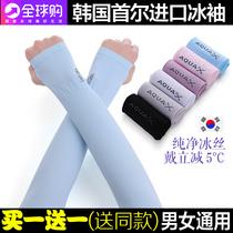 韩国正品冰丝防晒袖套跑男冰袖防紫外线袖臂套手套骑行户外冰袖女