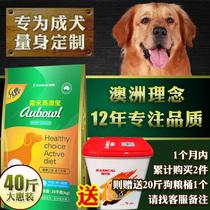 雷米高狗粮20kg澳宝阿拉斯加哈士奇金毛通用型大型犬成犬狗粮40斤