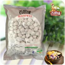 百思味芋圆芋头味手工芋圆甜品台湾芋圆鲜芋仙1000g