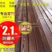 户外防腐木地板花园碳化木板实木板材门头木方护墙板庭院葡萄架