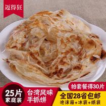 迈得狂 原味台湾手抓饼面饼免邮25个家庭装 山东煎饼 手抓饼