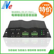 电梯楼层显示器视频字符叠加器恩易7014监控模拟数字楼显层显