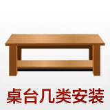 北京市办公家具安装维修上门服务可开发票
