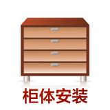 北京天恒家具配送安装公司安装各种款式衣柜 鞋柜 床专业安装家具