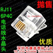 优质 语音RJ11水晶头 电话线水晶头 6P4C水晶头 4芯电话线接头