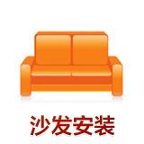 上海家具安装  上海家具配送   上海家具维修  上海家具搬家