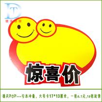义乌厂家批发大号POP广告卡 爆炸花 服装爆炸星 笑脸惊喜价海报纸