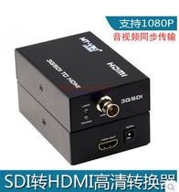 高清SDI转HDMI 单路 HD-SDI/3G-SDI转HDMI 1080p 高清视频转换器