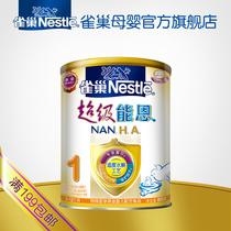 【旗舰店】Nestle/雀巢超级能恩1段德国进口婴幼儿牛奶粉800g罐装