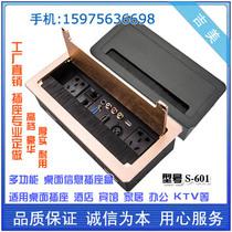 翻盖式 毛刷多功能/多媒体桌面插座/会议桌面信息面板插座盒S-601
