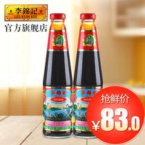 李锦记旧庄蚝油510g/瓶*2 经典蚝油 官方正品