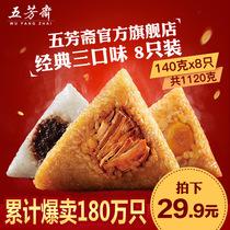 五芳斋粽子大肉粽蛋黄肉粽豆沙粽140g*8只 嘉兴粽子新鲜大肉粽子