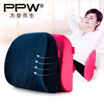PPW 靠垫办公室腰靠记忆棉汽车座椅靠背抱枕椅子腰垫护腰靠枕腰枕