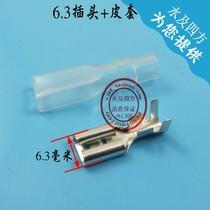 净水器纯水机高低压开关电磁阀连接线插头 6.3插簧端子
