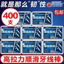 袋鼠妈妈出口级超细牙线安全牙线棒弓形剔牙线家庭装牙签8盒包邮