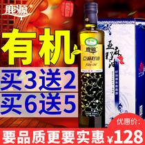 鹿源有机亚麻籽油 冷榨初榨内蒙古胡麻食用油500ml新鲜纯天然