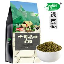 【天猫超市】十月稻田绿豆1000g    五谷杂粮  优质杂粮 大米伴侣