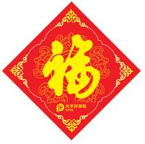 定做定制广告福 春节对联 企业宣传福 通用福 新春福 可印广告